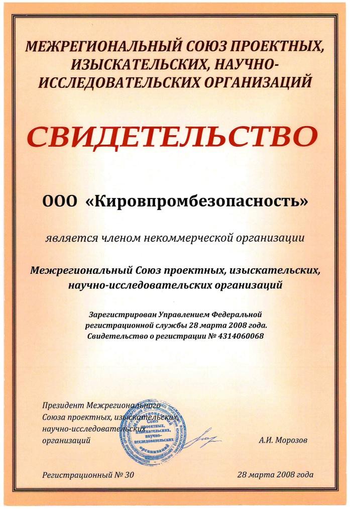 Св-во о членстве в МСП