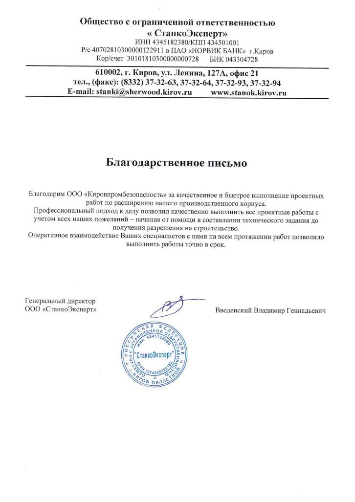 Благодарственное письмо СтанкоЭксперт