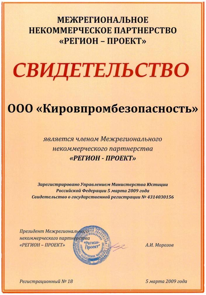 Св-во о членстве Регион-Проект
