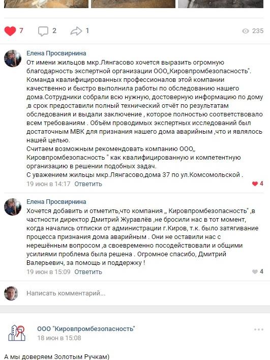 Отзыв Комсомольская, 37